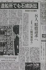 19889横須賀造船じん肺訴訟提訴記事
